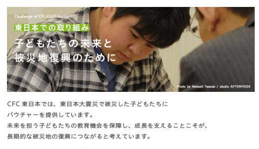 東日本大震災への寄付、子ども達を今も被災地で支援し続けている団体3選