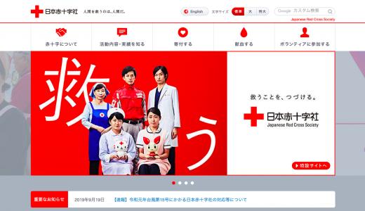 日本赤十字社の評判や口コミは?寄付先として、信頼できるかをチェック
