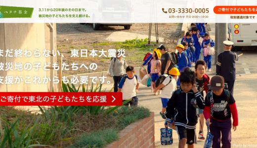 東日本大震災の寄付先、どこがいい?子ども達を今も支援し続けている団体3選
