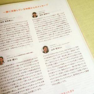 年次報告書(2016年)に寄稿したメッセージ
