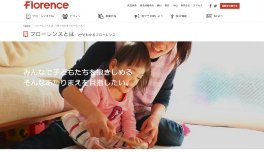 日本の子供に寄付するなら?国内の子ども支援NPOおすすめ3選