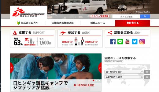 国境なき医師団に「毎月の寄付」を決める前に調べた、リアルな活動現場と寄付金の使い道