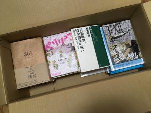 自宅から発送した本