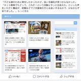 サイト開設を報告した運営者のFacebook