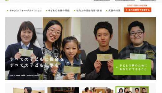 「子どもの貧困」に寄付するなら?日本の子供支援の募金先NPO3選