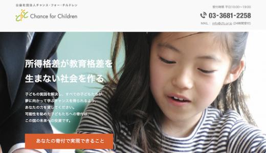 貧困をなくすため、募金や寄付は役立つ?世界と日本の子ども支援団体3選