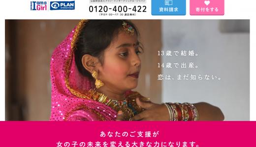 女の子(女性)への寄付で、教育・自立や虐待防止を!支援団体3選