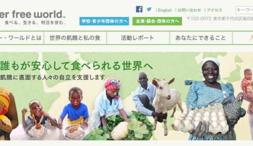 食べ物・食料を支援するには?フードバンクへの寄贈やお金の寄付など選び方