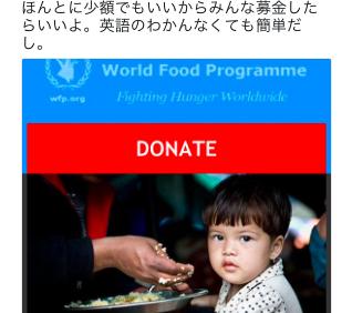 国連WFP協会の評判や口コミは?寄付先として、信頼できるかをチェック
