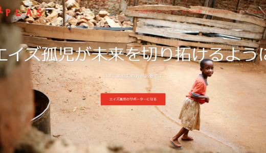 遺児や孤児など親を亡くした子どもを、寄付で支援したい方向け団体・基金3選