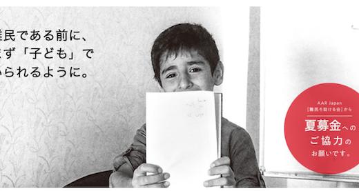難民に寄付を届けるなら?シリアやロヒンギャ支援など、募金先NGO5選
