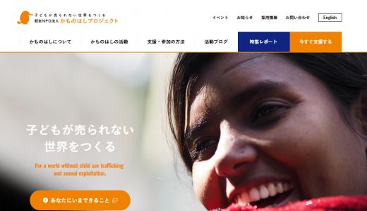 アジアの子供に寄付を届けたい!日本発の子ども支援NGO3選