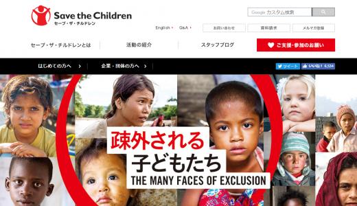 海外の子供に寄付を届けたい!世界の子ども支援NGO3選