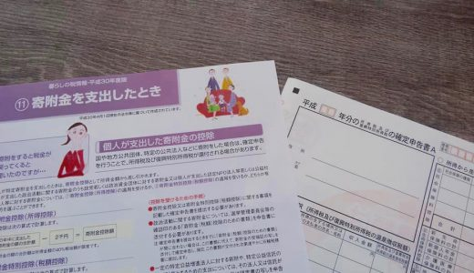寄付金控除を受けるには?初めて寄付した方にも分かる簡単5ステップ