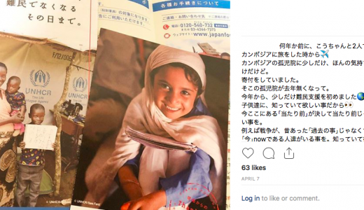 国連UNHCR協会の評判や口コミは?寄付先として、信頼できるかをチェック