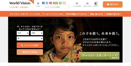 チャイルドスポンサーになるなら、どこがいい?寄付で子どもを支援する「スポンサーシップ」3選