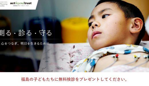 福島で被災した子供に寄付を届けたい!東日本大震災の復興支援団体3選