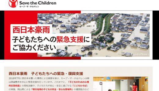 西日本豪雨の被災地に寄付を届けるには?募金先の子ども支援団体3選