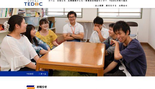 宮城で被災した子供に寄付を届けたい!東日本大震災の復興支援団体3選