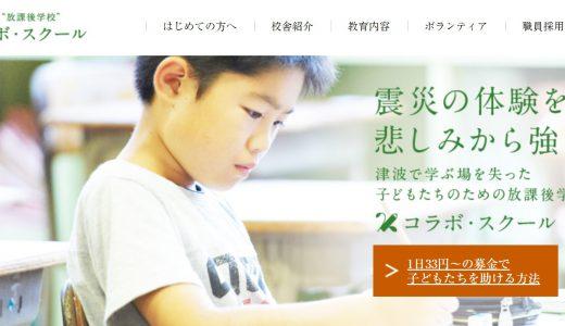 岩手で被災した方々を応援!東日本大震災の復興支援プロジェクト3選