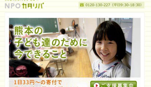 熊本地震に負けない!熊本県の子ども支援NPO、寄付・募金先3選