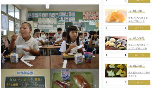 被災地の子供達の教育を、寄付で支援したい!東北・熊本・西日本の募金先3選
