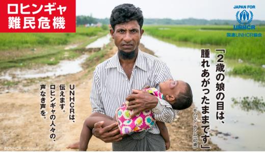 ロヒンギャ難民に寄付を届けるには?募金先の支援団体3選