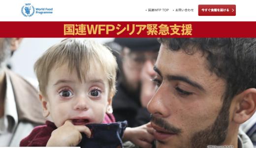 シリア難民に寄付を届けるには?募金先の支援団体3選