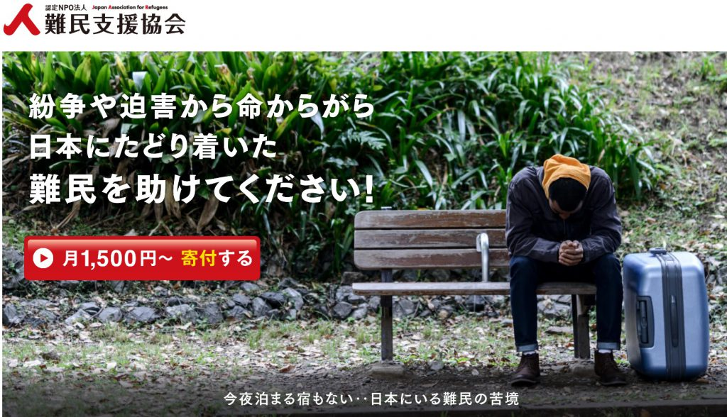 人道支援の活動に、寄付を届けるには?日本発のNGO・援助団体3選 ...