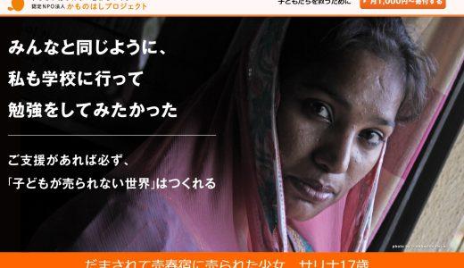 人身売買を防ぐために、寄付は役立つ?募金先のNGO・子ども支援団体3選