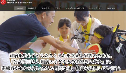 難病の子供達に、寄付を届けるには?病気の子どもを支援する、募金先団体3選