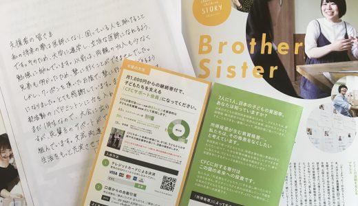 チャンス・フォー・チルドレンへの寄付で、日本の「相対的貧困」の子どもたちへ支援を始めた理由