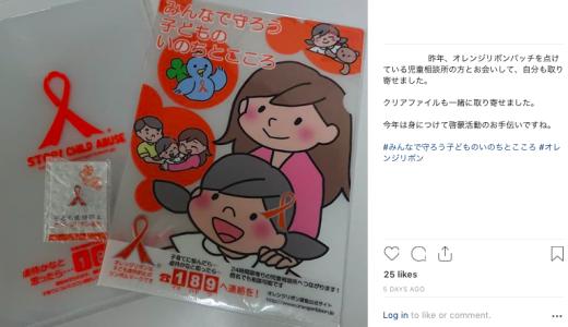 オレンジリボン運動(児童虐待防止全国ネットワーク)の評判や口コミは?寄付先として、信頼できるかをチェック