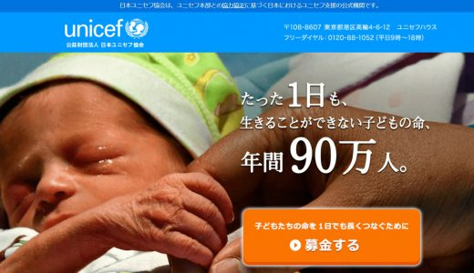 国際協力NGOを、寄付で支援するなら?募金先の団体3選