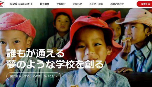 ネパールの子どもを寄付で支援したい!募金先のNGO団体3選