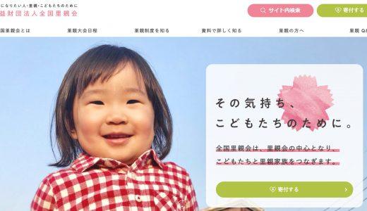 里親寄付で子どもを助けたい!海外NGOや日本の支援団体など、募金先3選