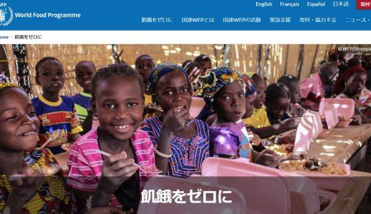 国連の活動に募金するなら、寄付先はどこがいい?難民・子ども・食べ物など国際NGO3選