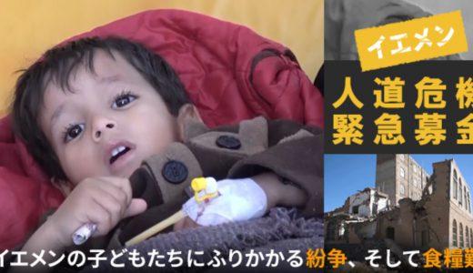 イエメンの子どもを寄付で支援したい!募金先のNGO団体3選