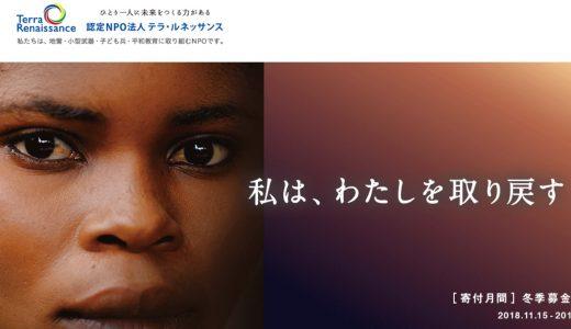 コンゴに寄付するなら?現地で支援する、募金先NGO3選