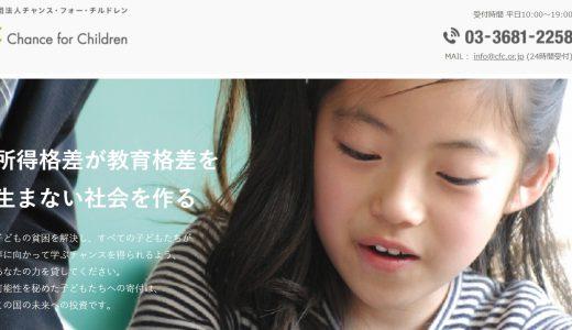 学習支援の教育NPOに寄付するなら?国内の子どもの教育格差に挑む団体3選