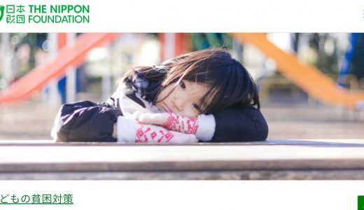 日本財団に寄付するなら?子どもサポートの募金先プロジェクト3選