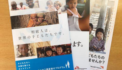 国際NGOに、遺贈・相続財産を寄付すると?大手3団体を比較しました