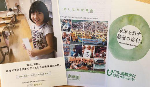 日本の子どもに、遺贈や相続財産の寄付を託したい!国内支援の主要3団体を比較