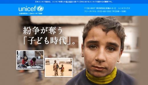 ユニセフの教育支援活動を調べました。世界の子どもの「教育を受ける権利」は守れる?