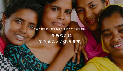 児童労働をなくすために、寄付や募金は役立つ?支援団体・NGO3選