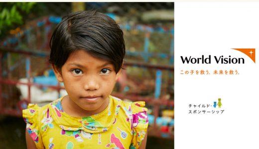 発展途上国に寄付を届けたい!子ども支援専門の、世界的な国際NGO3選
