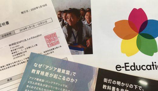 e-Education「マンスリーサポーター」になって、途上国の子供への寄付を始めた3つの理由