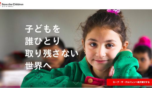 恵まれない子供に寄付するなら?子ども支援の募金先団体3選