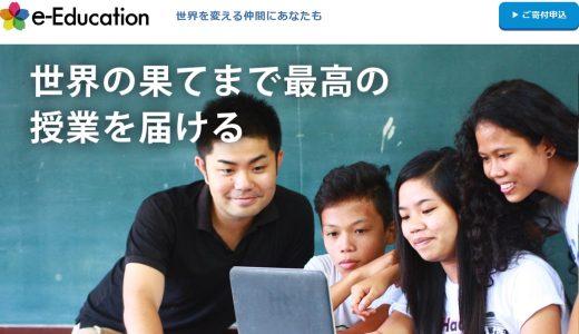 """世界の子ども達の貧困や教育問題に、寄付は役立つ?""""知る人ぞ知る""""募金先NGO3選"""