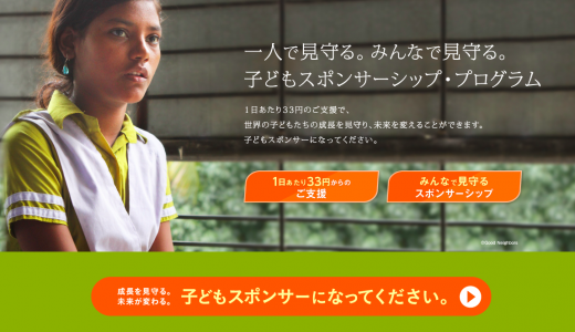 子どもスポンサーシップとは?運営NGOの実態と寄付の使い道を、5分でチェック